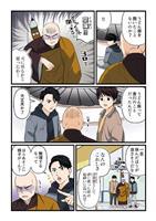 遍路と観光テーマの漫画「密旅」配信 四国電力