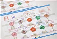 G20の記念特別切手、海外の記者らに人気