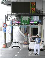 G20開催中の交通量、大阪市内は5割減