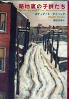【書評】『路地裏の子供たち』スチュアート・ダイベック著、柴田元幸訳 リアリティーに満ち…