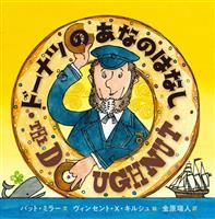 【児童書】『ドーナツのあなのはなし』
