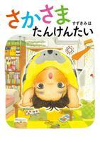 【児童書】『さかさまたんけんたい』すずきみほ作