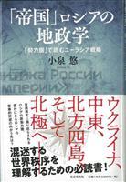 【書評】『「帝国」ロシアの地政学 「勢力圏」で読むユーラシア戦略』小泉悠著