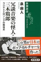 【書評】『冗談音楽の怪人・三木鶏郎 ラジオとCMソングの戦後史』泉麻人著 戦後日本を吹…