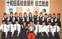 高校生のアイデアで街おこし 「十和田高校会議所」発足
