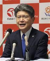 「適正な競争環境維持を」西日本FHの長崎銀・開地新頭取が抱負