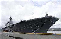 護衛艦「いずも」、比に寄港 中国けん制