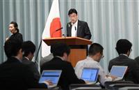 徴用工の「対抗措置でない」 西村官房副長官、韓国へのスマホ材料輸出規制強化で