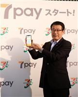 セブン-イレブン・ジャパン、独自決済「7pay」スタート
