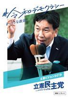 【公約特集】立憲民主 消費税率引き上げ凍結