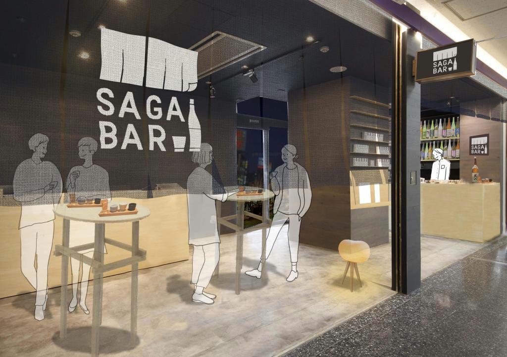 JR佐賀駅の構内にオープンするバー「SAGA BAR」のイメージ(佐賀県提供)