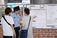 薩摩川内で不発弾処理 九州新幹線も一時運休
