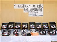 偽ナイキシューズ売却疑い 男2人逮捕、北海道警