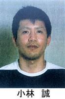 神奈川の逃走男、再逮捕へ 犯人蔵匿教唆の疑い