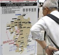 九州新幹線、一時運転見合わせ 熊本-鹿児島
