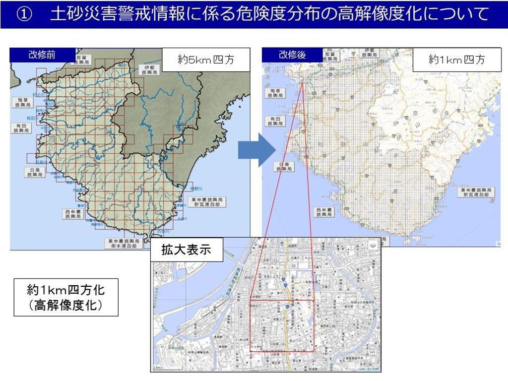 地図上に1キロ四方単位で土砂災害の危険性などが表示される(和歌山県提供)