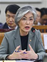 「不合理で常識に反する報復」輸出規制で韓国外相、日本に撤回求める