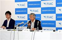 福岡空港決算 運営権支払い重荷 43億円赤字、旅客数は5年連続最多