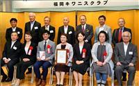 キワニス社会公益賞「子供食堂」団体に 福岡