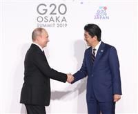 露、G20資料で日本に抗議 「北方領土は日本領」と記載