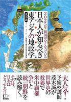【編集者のおすすめ】『日本人が知るべき東アジアの地政学』茂木誠著 半島は「統一朝鮮」に…