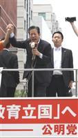 参院選 福岡で公明、議席獲得に躍起 山口代表も応援、総力戦に