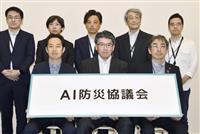 【西日本豪雨1年】水位の変化、AIが数秒で予測 避難の判断、活用進む