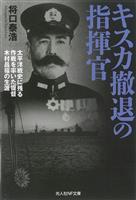 【気になる!】文庫 『キスカ撤退の指揮官』