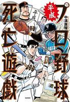 【書評】『平成プロ野球死亡遊戯』中溝康隆著 生々しい情景一気に再生