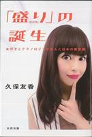 【書評】『「盛り」の誕生 女の子とテクノロジーが生んだ日本の美意識』久保友香著