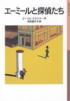 【児童書】『エーミールと探偵たち』エーリヒ・ケストナー作、池田香代子訳