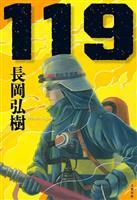 【書評】『119』長岡弘樹著 多様で深みある短編集