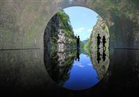 清津峡渓谷トンネル アートで一新、太古の風景