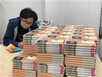 「不登校、悩まないで」 大学生起業家・小幡さん、経験を書籍に 和歌山県内全小中高校に寄…