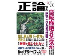 【異論暴論】正論8月号好評販売中 同級生が語る横田めぐみさん