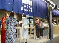 佐賀駅で最初の乾杯 構内に日本酒BAR