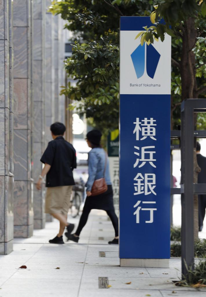 横浜銀行の看板(東京都中央区)