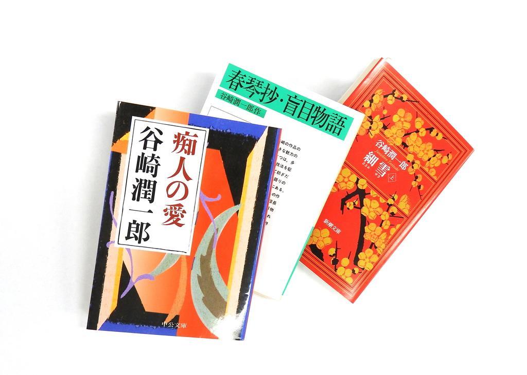谷崎潤一郎の(左から)『痴人の愛』(中公文庫)、『春琴抄』(岩波文庫)、『細雪』(新潮文庫)