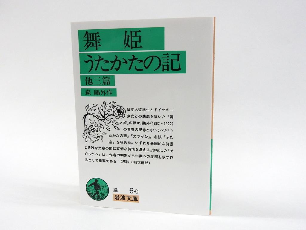 若き日本人留学生とドイツの踊り子との悲恋を描く森鴎外の『舞姫』(新潮文庫)
