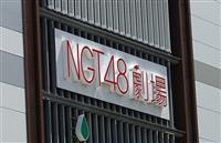 元NGT48山口さん事件 男性ファンら争う構え AKS側、メンバーの出廷も検討 新潟