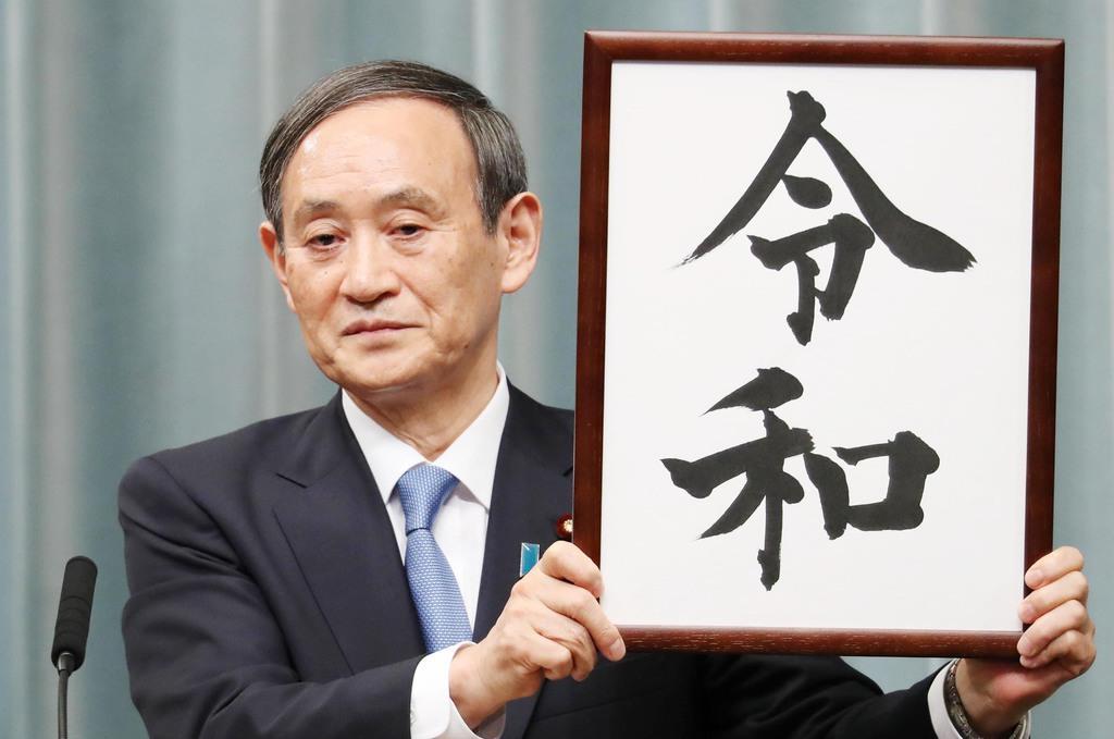 新元号「令和」を発表する菅義偉官房長官 =4月1日、首相官邸(古厩正樹撮影)