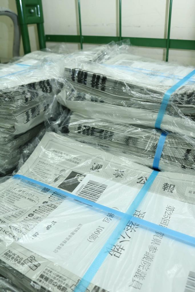 参院選滋賀選挙区の選挙公報=9日、大津市役所