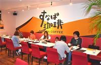 すなば珈琲、半地下で復活 鳥取市の1号店に開店前から行列