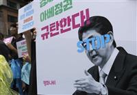 韓国、不正輸出約4年間に156件摘発 日本の疑問に文政権は強く反発