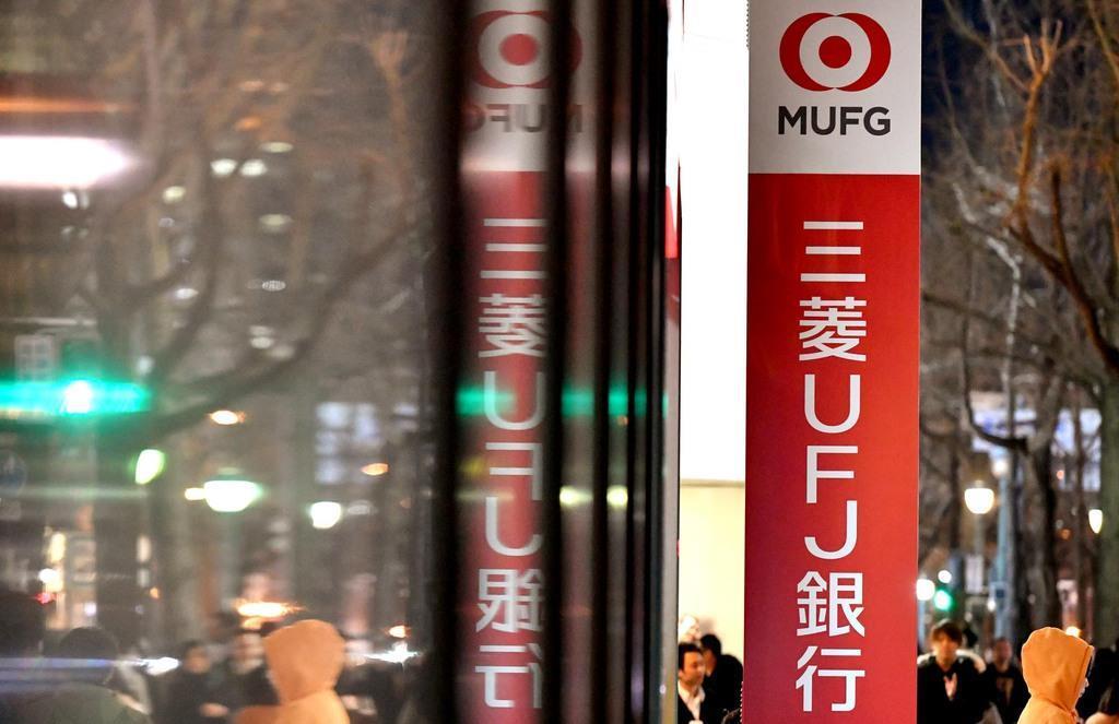 三菱UFJ銀行の看板=26日午後、大阪市中央区(沢野貴信撮影)