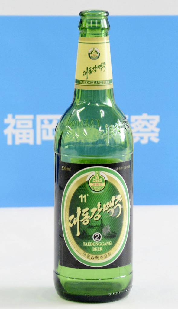 福岡県警が押収した北朝鮮の「大同江ビール」の瓶=11日午後、福岡県警本部
