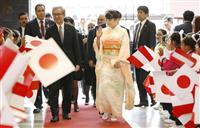 【皇室ウイークリー】(598)秋篠宮ご夫妻、国際親善ご尽力 眞子さまはペルーで記念式典…