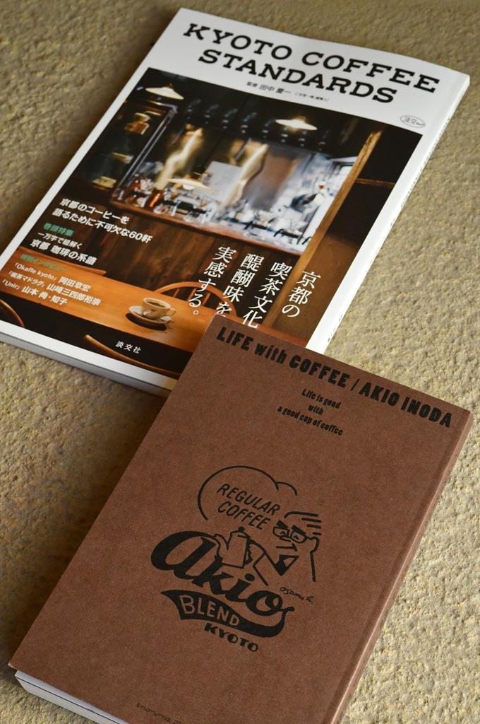 京都のコーヒー文化を紹介する『KYOTO COFFEE STANDARDS』(上)と、イノダコーヒの歴史がわかる『イノダアキオさんのコーヒーがおいしい理由』(永田直也撮影)