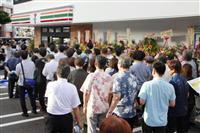 セブン沖縄進出、長蛇の列 全都道府県に店舗がそろう