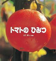 【親子でわくわく かがく絵本】「トマトのひみつ」 共感しながら知っていく